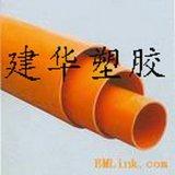 大量熱賣pvc-c高壓電力管