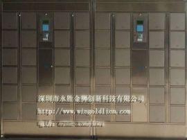 永胜金狮指纹寄存柜和指纹存包柜控制系统