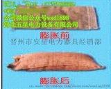 防泄漏式吸水膨脹袋內置材料,吸水膨脹袋防汛原理R吸水膨脹袋