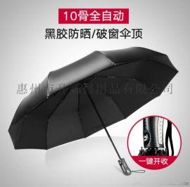 惠州商务雨伞定制,**房地产雨伞价格,广告帐篷定制
