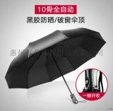 惠州商務雨傘定製,高檔房地產雨傘價格,廣告帳篷定製