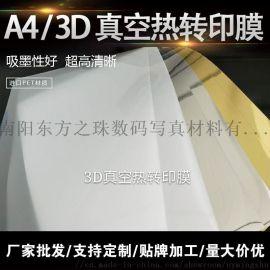 3D真空曲面热转印菲林膜 DIY手机壳盘子低温转印