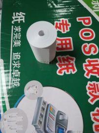 超市收银纸57*50(30米)无管芯收银纸