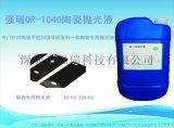 QR-1050陶瓷手机抛光液