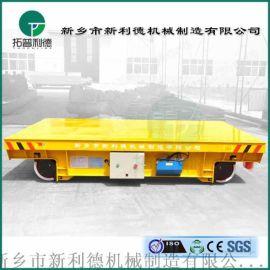电动车钢  吨位运载KPT拖电缆供电轨道平车