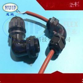 电缆接头 90度弯头锁紧线缆 环保光亮材质