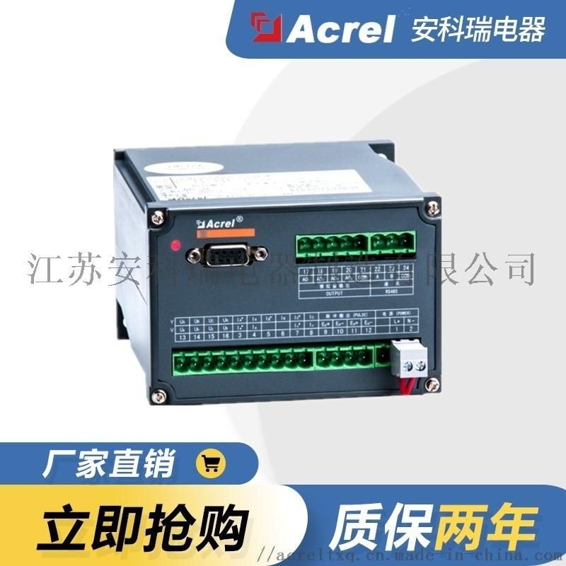 BD-4E 三相四線多電量變送器