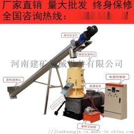 小型平模颗粒机 锯末木屑燃料制粒机河南建矿注册商标