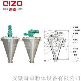 不锈钢锥形混合机干粉混合机