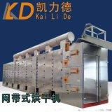 不锈钢网带活性炭烘干机 连续运行 处理量高
