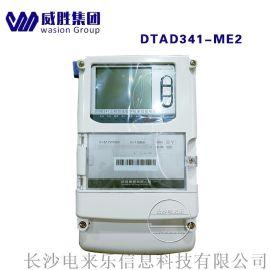 威胜DTAD341-ME2数字化多功能复费率电能表