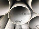 304石化用不鏽鋼管GB/T14976-2012