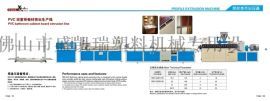 PVC浴室柜板挤出机橱柜板挤出生产线厂家