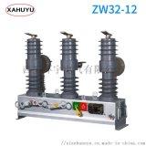 預付費ZW32-12戶外10KV柱上真空斷路器