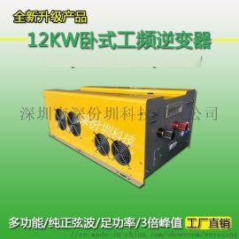 12KW工频纯正弦波逆变器厂家