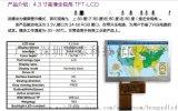 4.3寸TFT显示屏高清TFT-LCD
