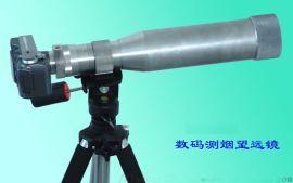 QT203A  数码测烟望远镜青岛路博