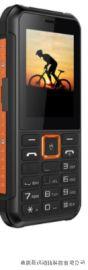 W260三防防爆手机