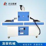 LA600UV固化机 UV光固机 烘干固化设备