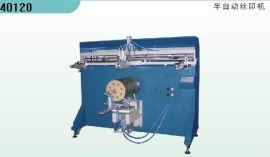 涂料桶丝印机,油漆桶丝印机,化工桶丝印机