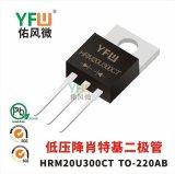 低壓降肖特基二極體HRM20U300CT TO-220AB封裝 YFW/佑風微品牌