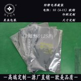 定制铝箔静电袋真空袋 防潮防静电  袋配合交期