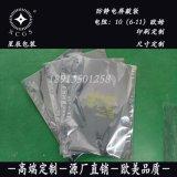 定製鋁箔靜電袋真空袋 防潮防靜電  袋配合交期