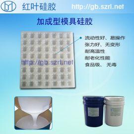 糖块模具专用矽胶模具硅胶 食品级硅胶