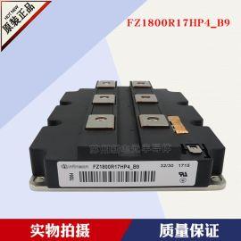 IGBT模块FZ1800R17HP4_B9 功率晶闸管 功率模块 全新原装