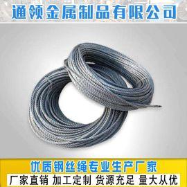 优质镀锌鋼絲绳 晾衣绳 葡萄架 起重绳 拉丝收紧绳安全繩3MM每米
