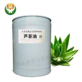 供应优质芦荟精油 植物提取油 香料油基础油欢迎来电