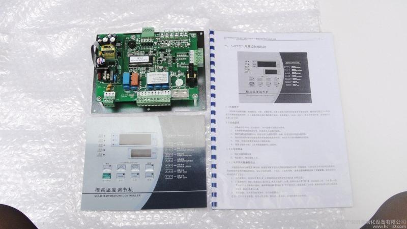 GW522B模溫機控制器,GW522B控制板