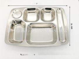 深圳不锈钢餐盘1.2MM特深加厚大六格快餐盘