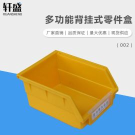 轩盛,002背挂式零件盒,小周转盒,物料盒,配件盒