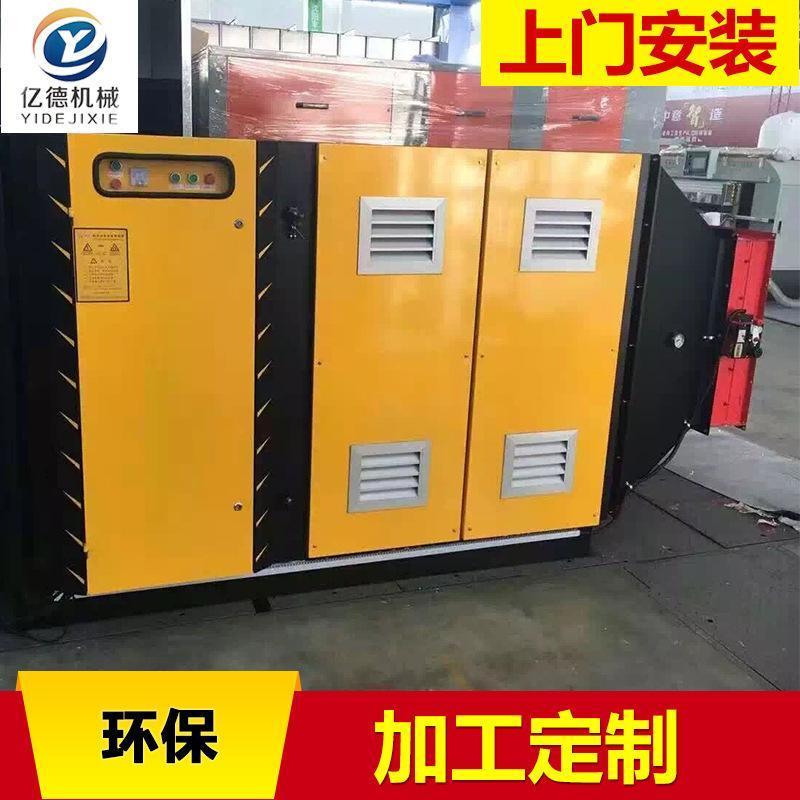 工業廢氣淨化處理設備光氧廢氣處理低溫等離子有機廢氣處理設備