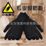 五級防割手套 保安防割手套 防割手套