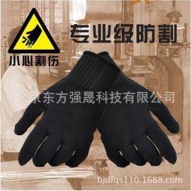 五级防割手套 保安防割手套 防割手套