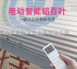 遮光铝合金防水智能电动百叶窗遥控控制