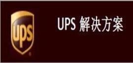 国际空运UPS深圳飞