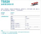 TS528 可赛新TS528 北京天山 油面紧急修补剂TS528 天山胶TS528 可赛新代理