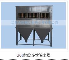 360高效陶瓷多管除尘器