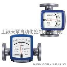 科隆H250H金屬管浮子流量計