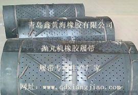 履带式清砂机橡胶履带、Q326抛丸机履带、非标橡胶履带