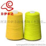出口极品 1536高品质纯山羊绒纱线 正品机织毛线 手编机织细绒线
