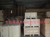 青島綠森木材包裝有限公司是一家專業生產各種木托盤、包裝箱、木板,木方,牀板 、大型底託包裝箱。