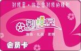 会员卡印刷、广州会员卡印刷、会员卡印刷