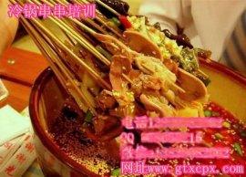 山东培训冷锅串串的做法麻辣烫冒菜的培训