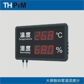 LED报警温湿度显示屏,温湿度看板深圳同惠