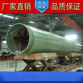 厂家直销缠绕玻璃钢管道夹砂管道排水排污压力管道FRP玻璃纤维夹砂管