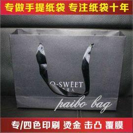 美容化妆品包装纸袋 过胶多色彩印购物礼品白卡纸袋 包装优选